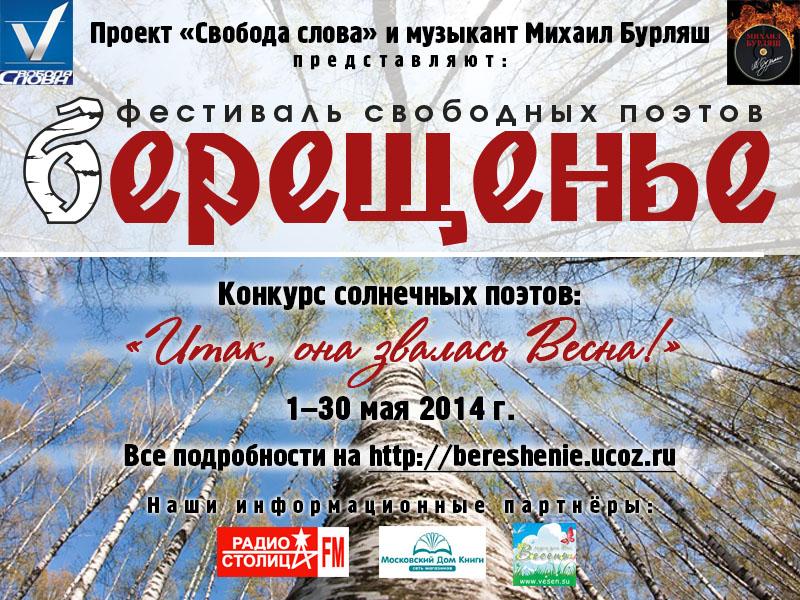 """Афиша конкурса """"Итак, она звалась Весна!"""""""